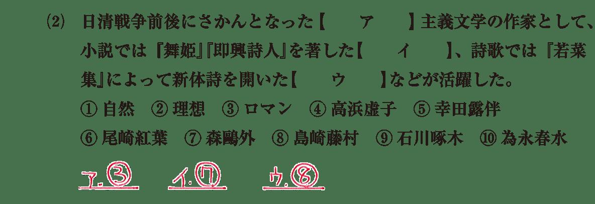 近現代の文化18 問題1(2) 解答