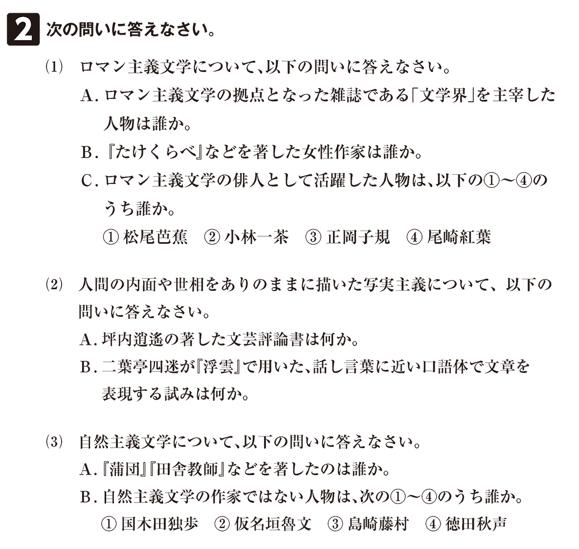 近現代の文化18 問題2 問題