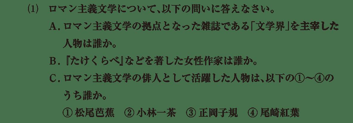 近現代の文化18 問題2(1) 問題