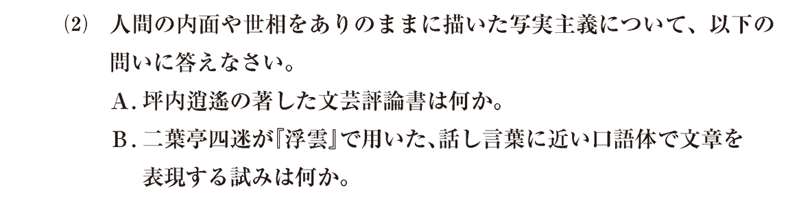 近現代の文化18 問題2(2) 問題