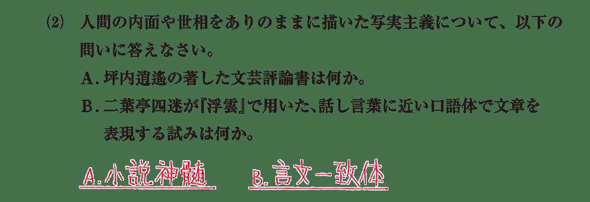 近現代の文化18 問題2(2) 解答