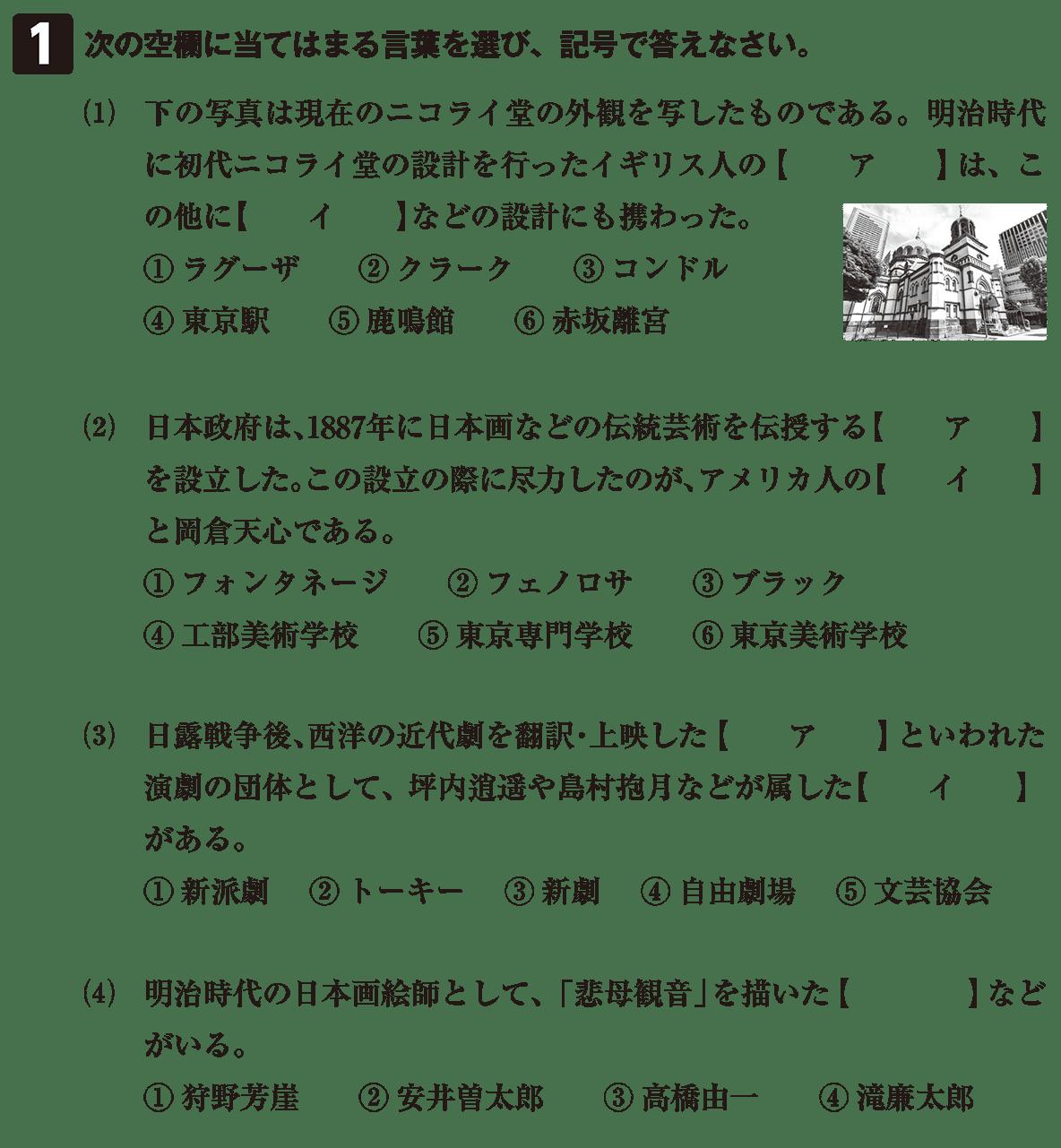 近現代の文化21 問題1 問題