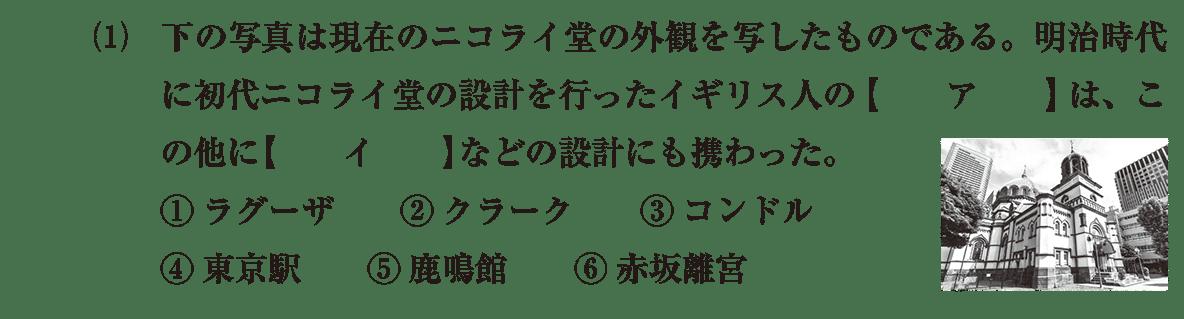 近現代の文化21 問題1(1) 問題