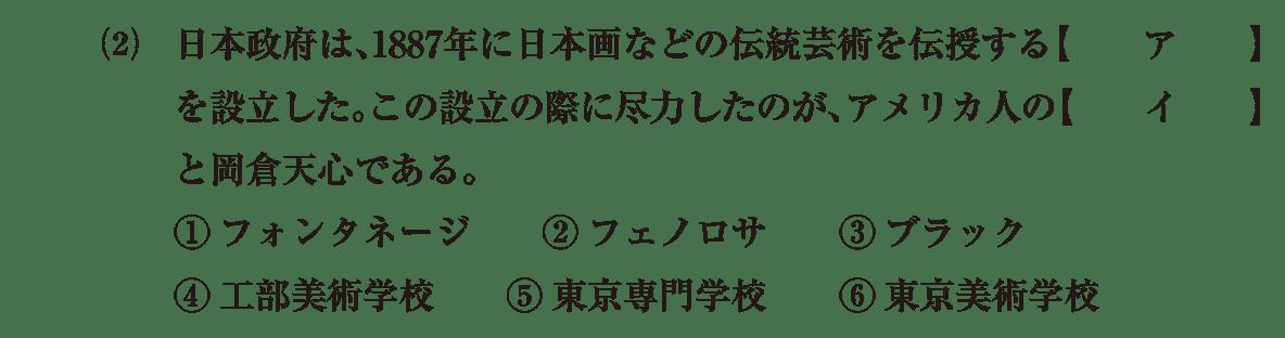 近現代の文化21 問題1(2) 問題