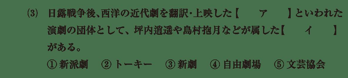 近現代の文化21 問題1(3) 問題