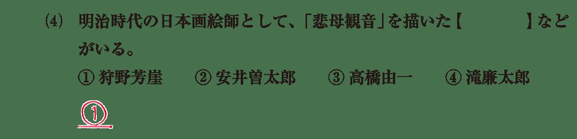 近現代の文化21 問題1(4) 解答