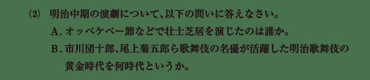近現代の文化21 問題2(2) 問題