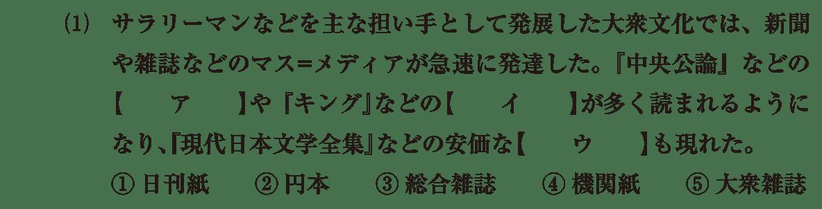 近現代の文化24 問題1(1) 問題