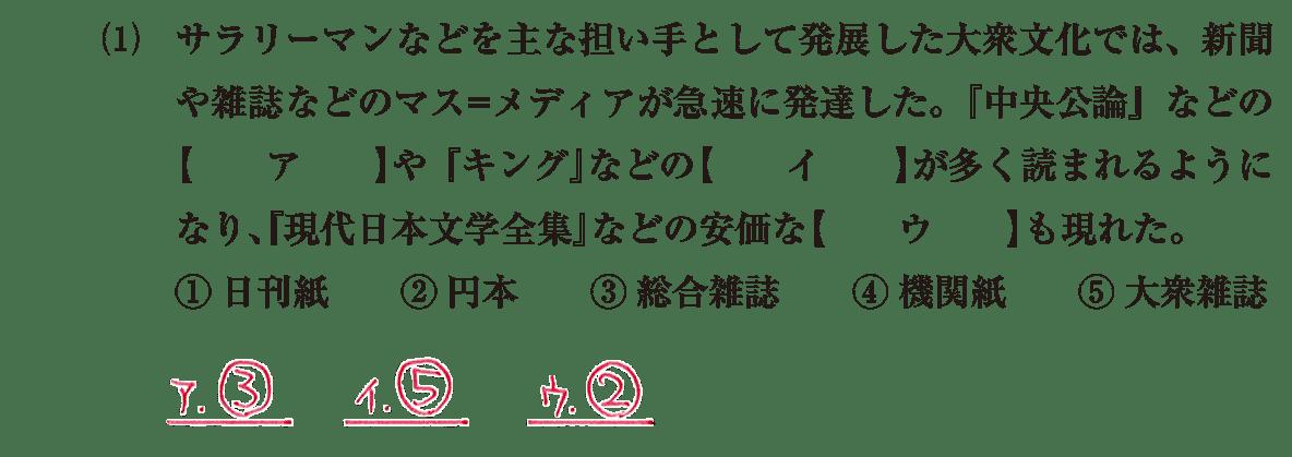 近現代の文化24 問題1(1) 解答