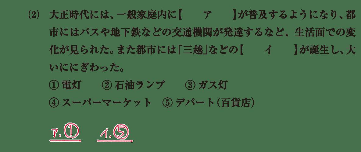 近現代の文化24 問題1(2) 解答