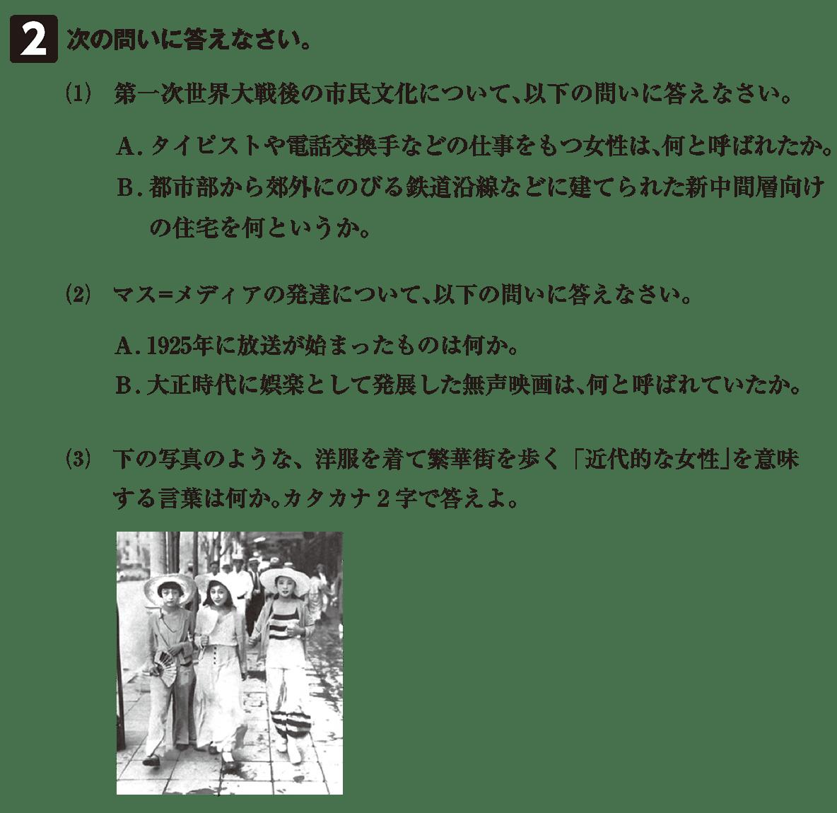 近現代の文化24 問題2 問題