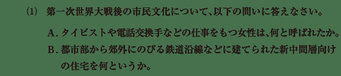 近現代の文化24 問題2(1) 問題