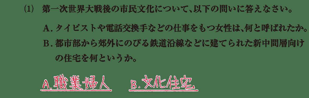 近現代の文化24 問題2(1) 解答