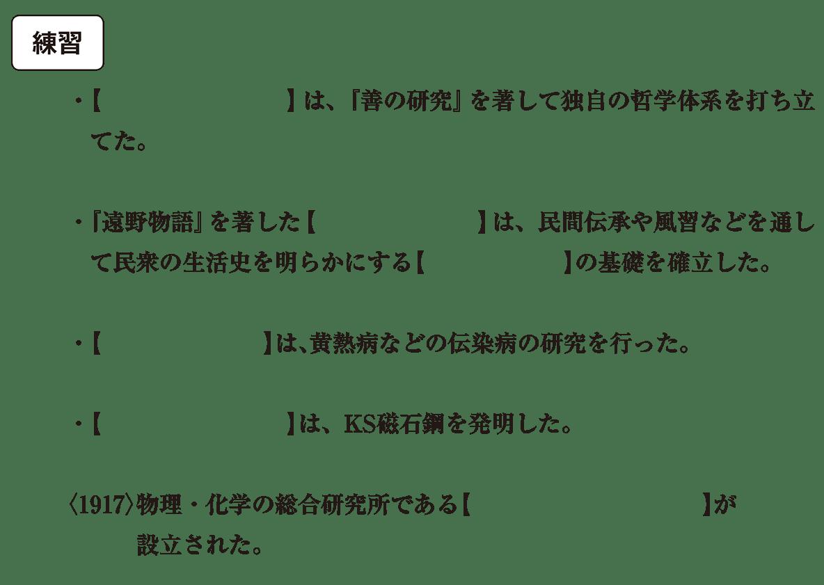 近現代の文化26 練習 空欄