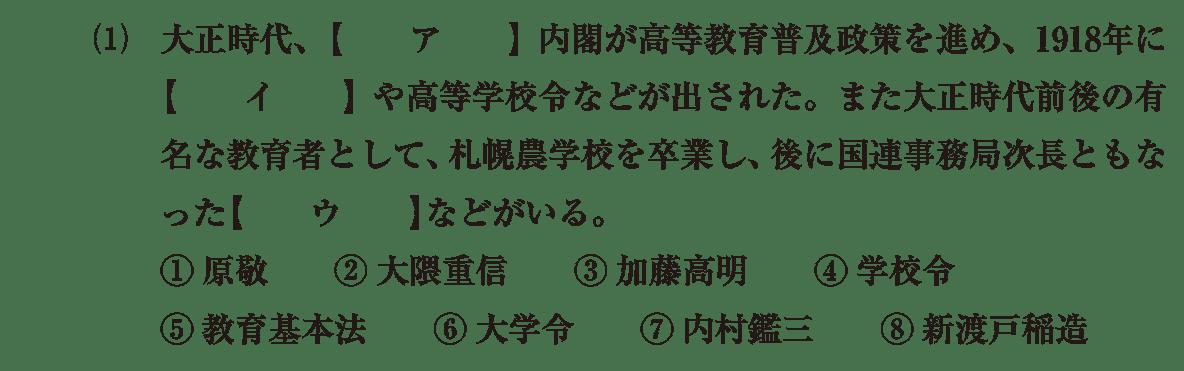 近現代の文化27 問題1(1) 問題