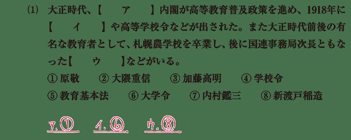 近現代の文化27 問題1(1) 解答