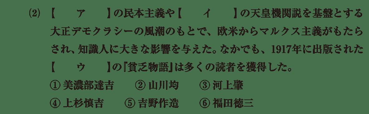 近現代の文化27 問題1(2) 問題