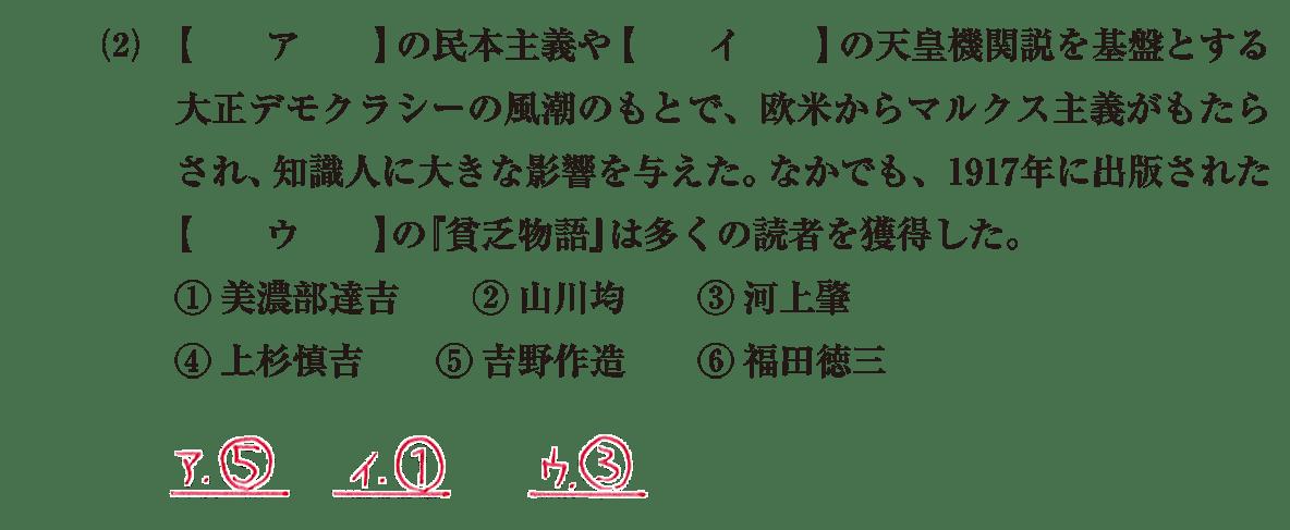 近現代の文化27 問題1(2) 解答