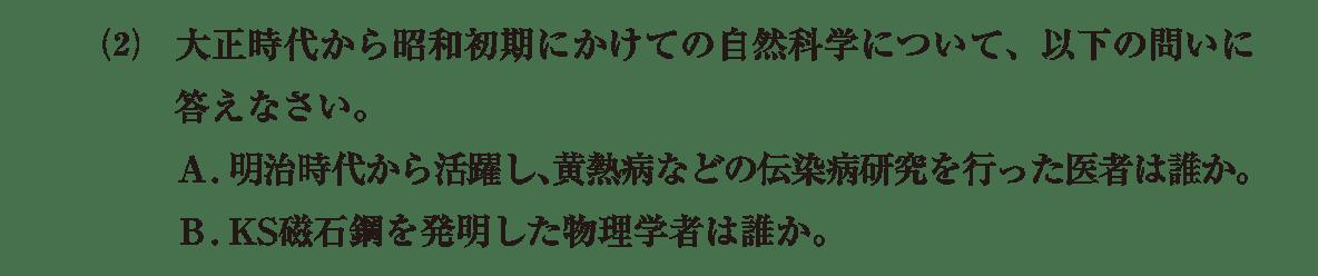 近現代の文化27 問題2(2) 問題