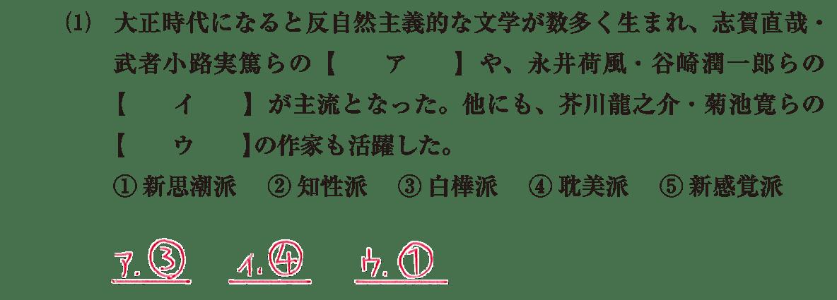 近現代の文化30 問題1(1) 解答