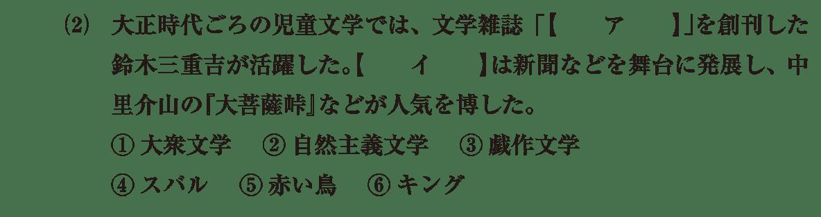 近現代の文化30 問題1(2) 問題