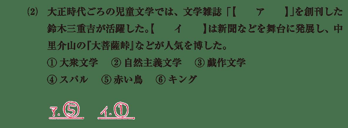 近現代の文化30 問題1(2) 解答