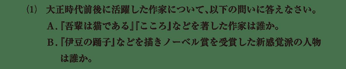 近現代の文化30 問題2(1) 問題