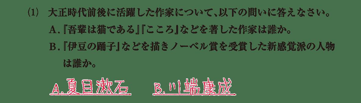 近現代の文化30 問題2(1) 解答
