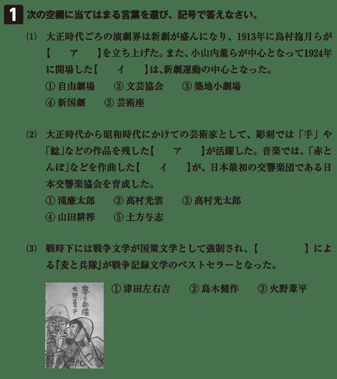 近現代の文化33 問題1 問題