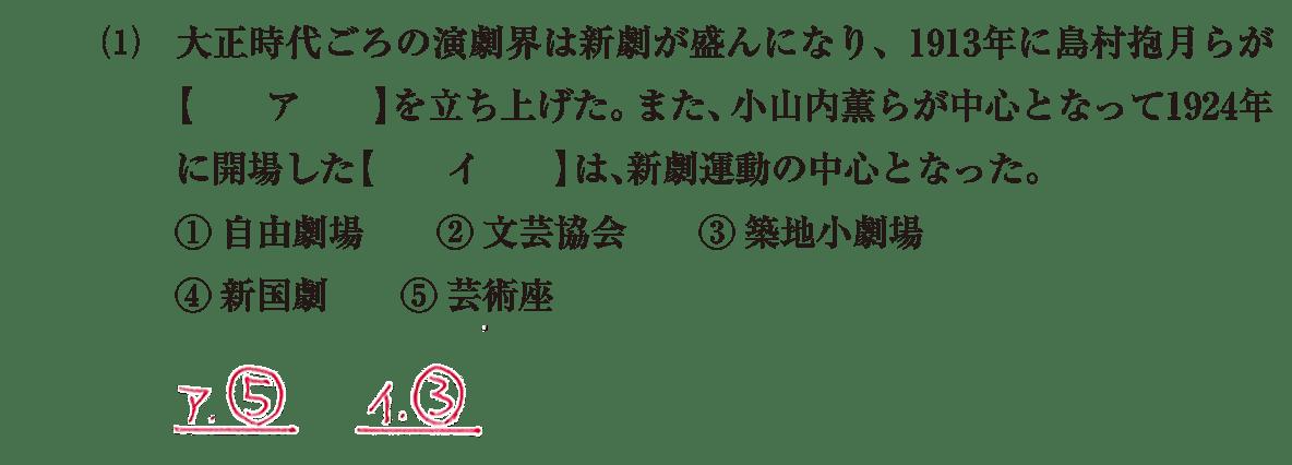 近現代の文化33 問題1(1) 解答