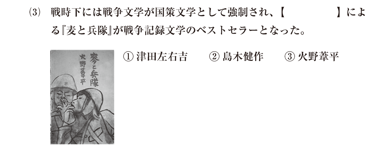 近現代の文化33 問題1(3) 問題