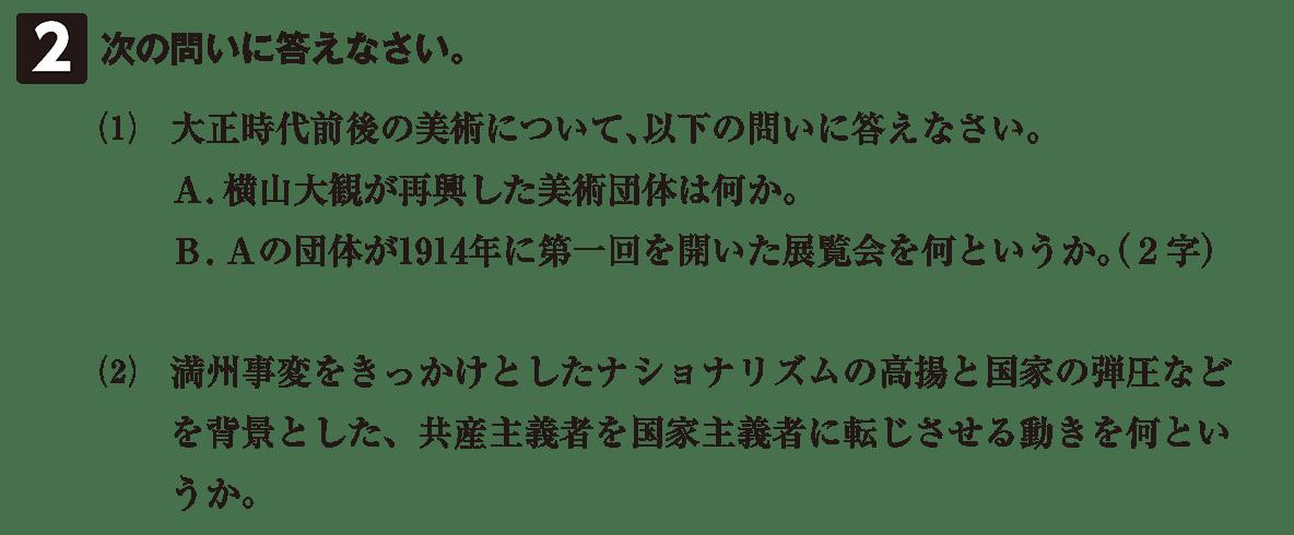 近現代の文化33 問題2 問題