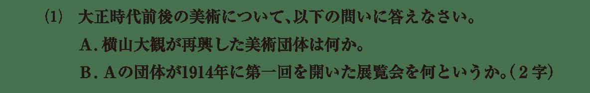 近現代の文化33 問題2(1) 問題
