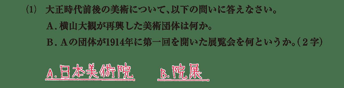 近現代の文化33 問題2(1) 解答