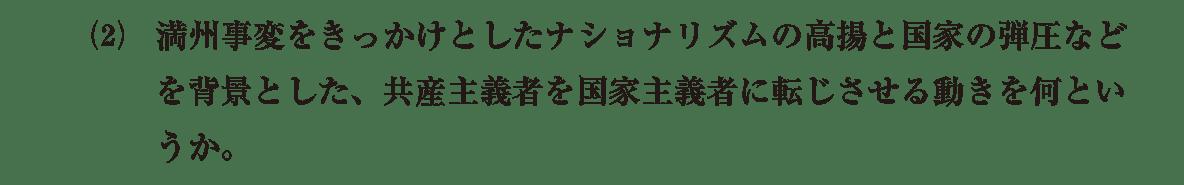 近現代の文化33 問題2(2) 問題