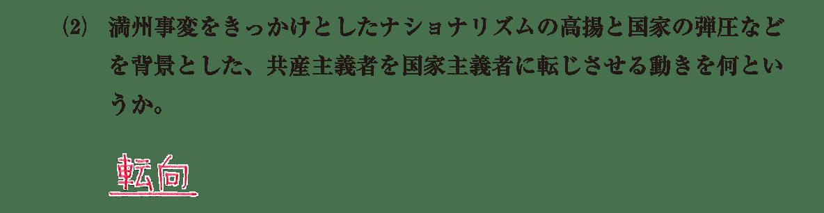 近現代の文化33 問題2(2) 解答