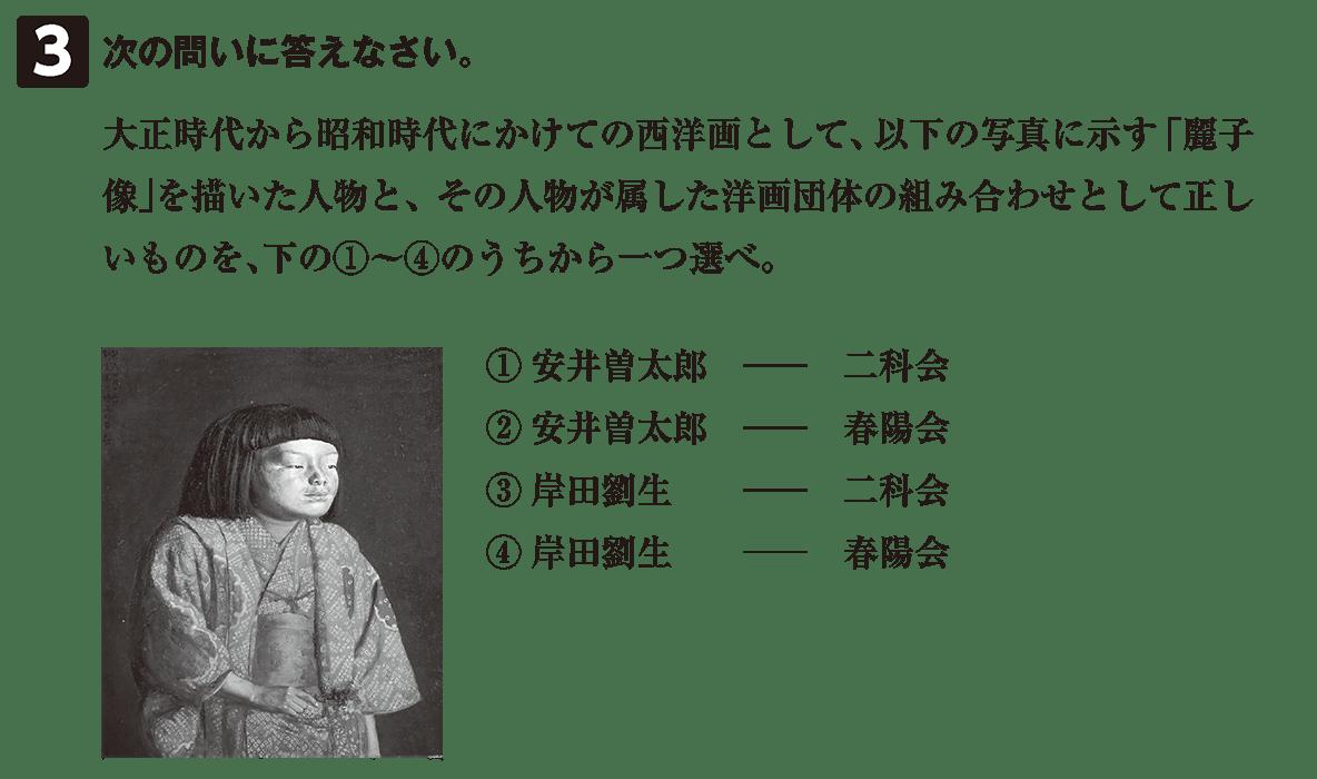 近現代の文化33 問題3 問題
