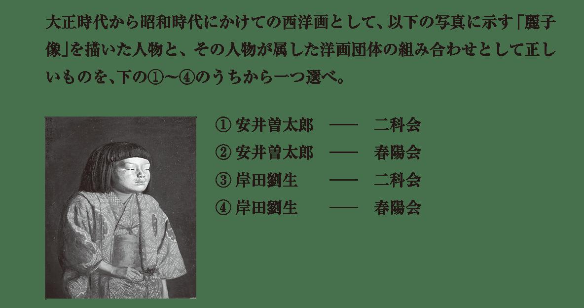 近現代の文化33 問題3 問題アイコンなし