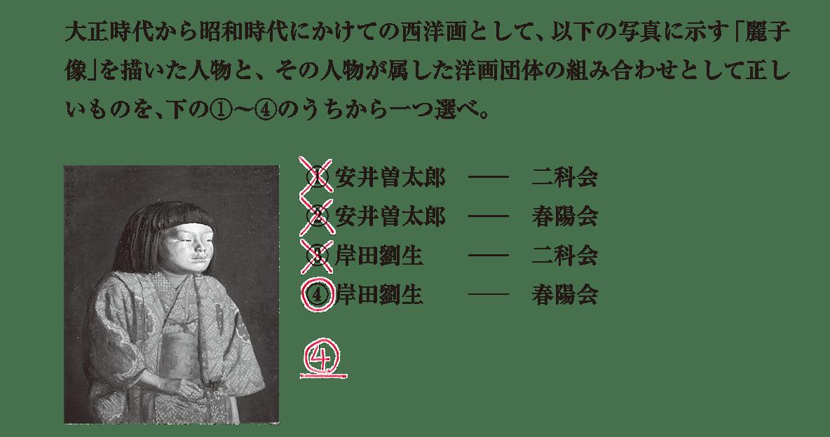 近現代の文化33 問題3 解答