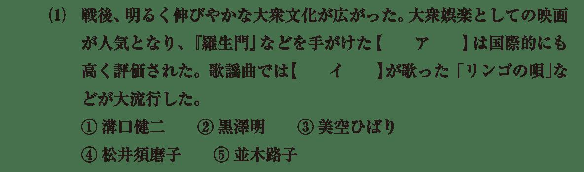 近現代の文化36 問題1(1) 問題