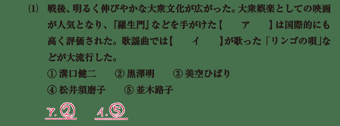近現代の文化36 問題1(1) 解答