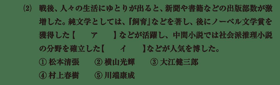 近現代の文化36 問題1(2) 問題