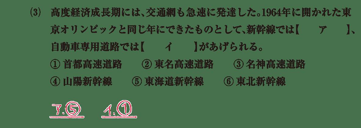 近現代の文化36 問題1(3) 解答