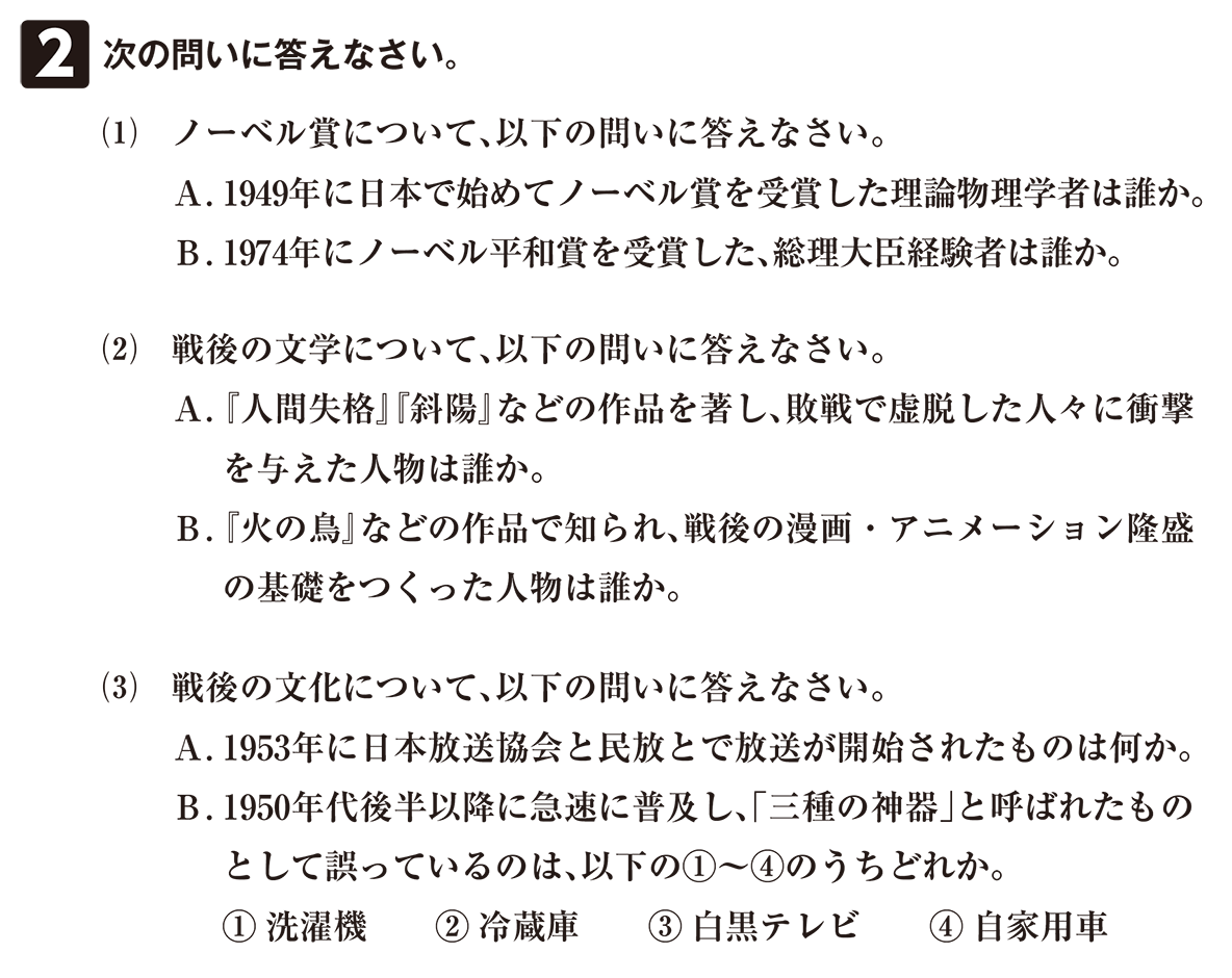 近現代の文化36 問題2 問題