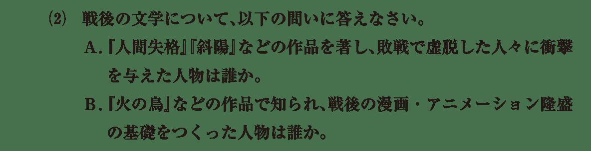 近現代の文化36 問題2(2) 問題