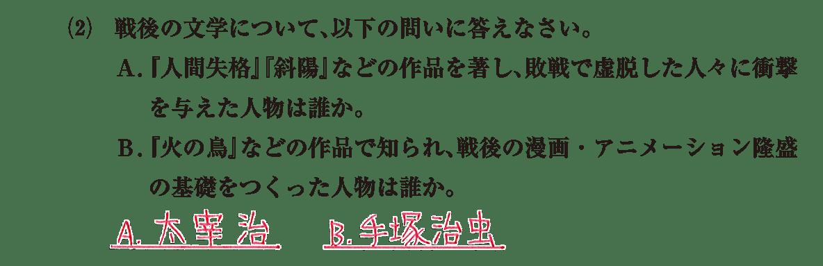 近現代の文化36 問題2(2) 解答