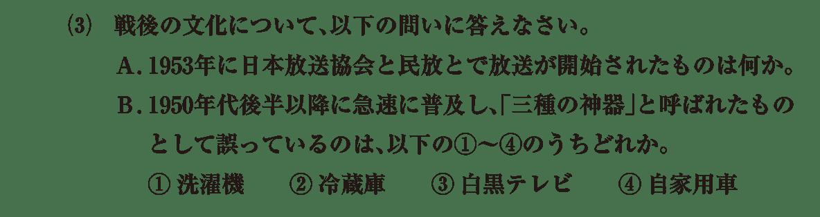 近現代の文化36 問題2(3) 問題