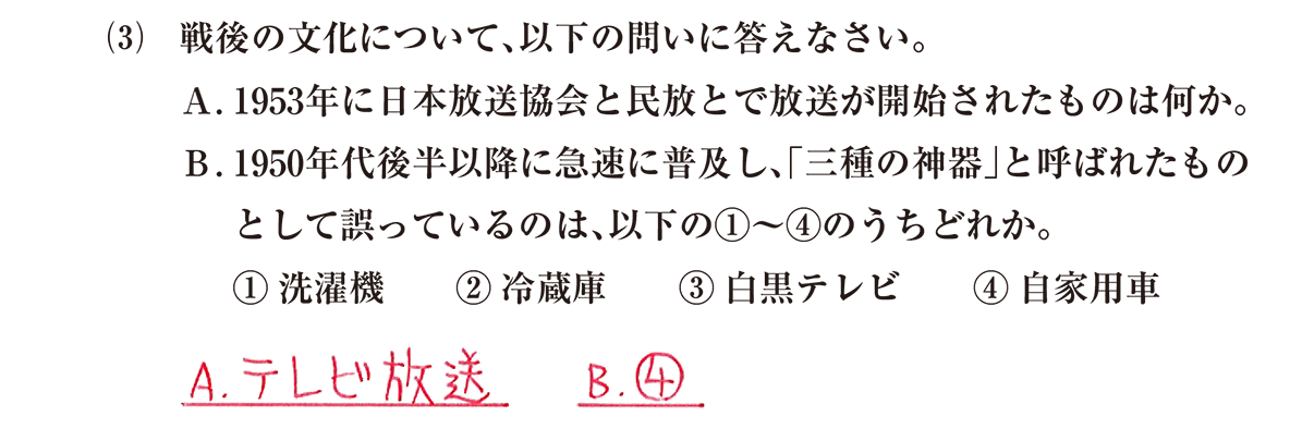 近現代の文化36 問題2(3) 解答