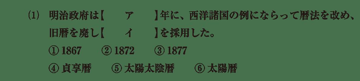 近現代の文化3 問題1(1) 問題