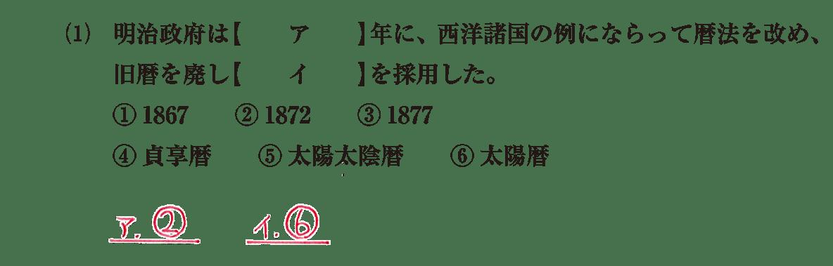 近現代の文化3 問題1(1) 解答